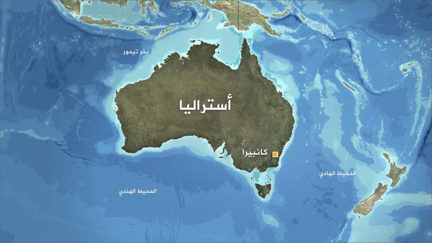 عقوبة الدخول الى استراليا بطريقة غير شرعية