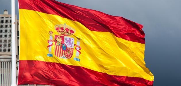 الدراسة في اسبانيا