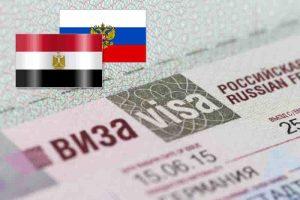استخراج فيزا روسيا للمصريين خطوة بخطوة