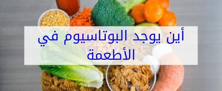 أهمية البوتاسيوم وأبرز مصادره الغذائية