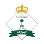الرسوم المفروضة من الجوازات السعودية لتأشيرة نقل الكفالة 2019