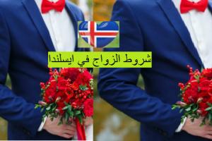 الزواج اسهل طرق الهجرة إلى ايسلندا نهرف على شروطه