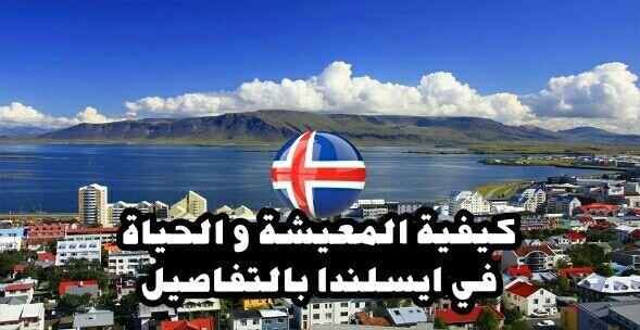 طريقة سهلة تمكنك من الهجرة إلى ايسلندا