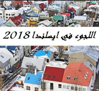 كيفية تقديم طلب لجوء انساني الى ايسلندا