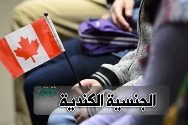 شروط ومميزات الحصول على الجنسية الكندية بالولادة