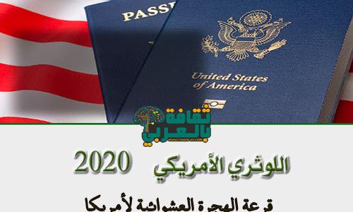 قرعة الهجرة العشوائية لأمريكا 2020 واستعلام النتيجة عبر اللوثري الأمريكي