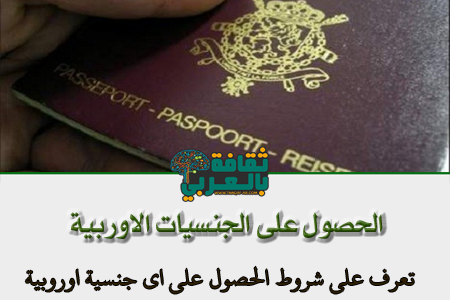 اسهل الجنسيات التي يمكن الحصول عليها من الدول الأوروبية