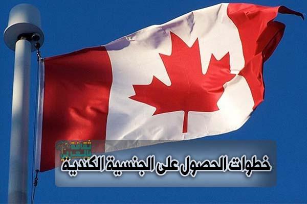 خطوات الحصول على الجنسية الكندي
