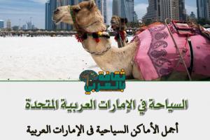 أبرز المعالم السياحية في الإمارات العربية المتحدة