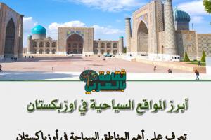أبرز المواقع السياحية في اوزبكستان