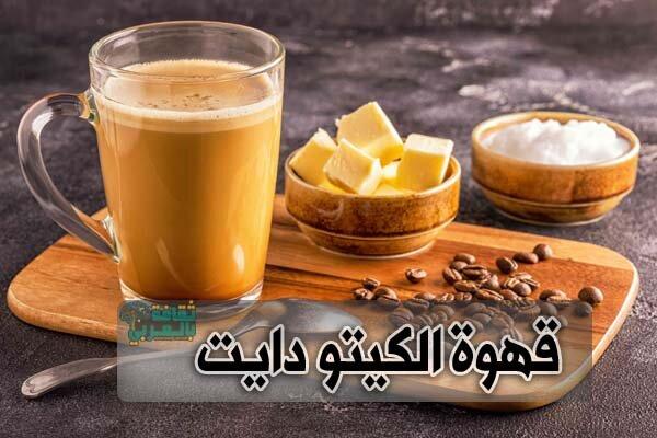 قهوة الكيتو دايت المسموحة تعرف على طريقة تحضير قهوة الكيتو دايت الغنية بالدهون