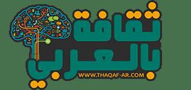 ثقافة بالعربي
