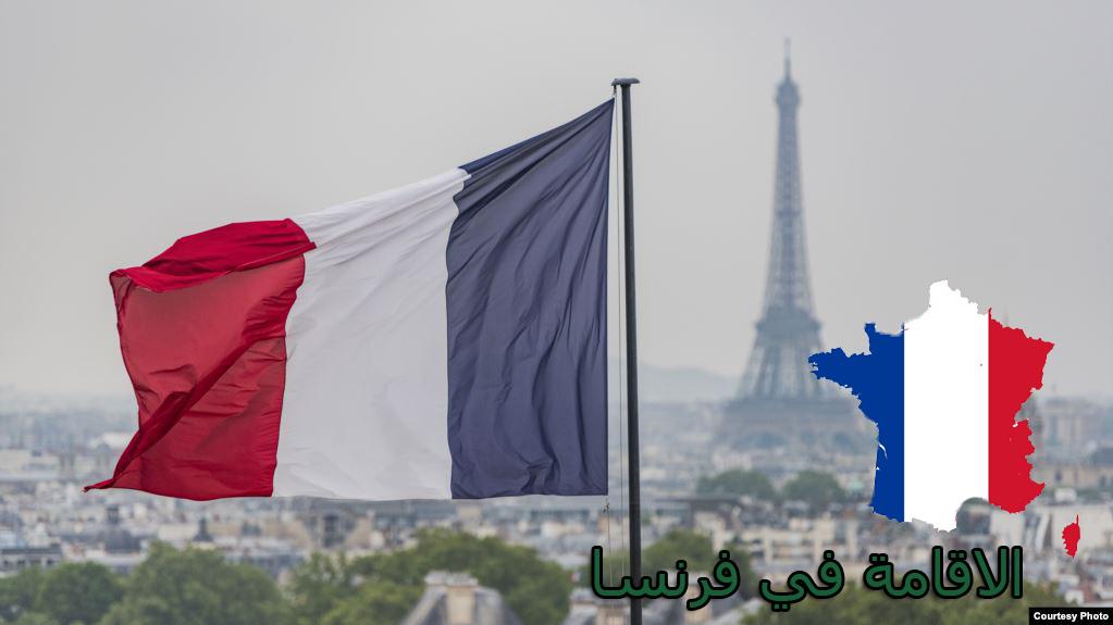 العمل والأقامة في فرنسا