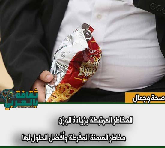 المخاطر المرتبطة بزيادة الوزن
