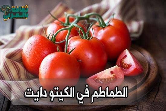 البندورة أو الطماطم في الكيتو دايت