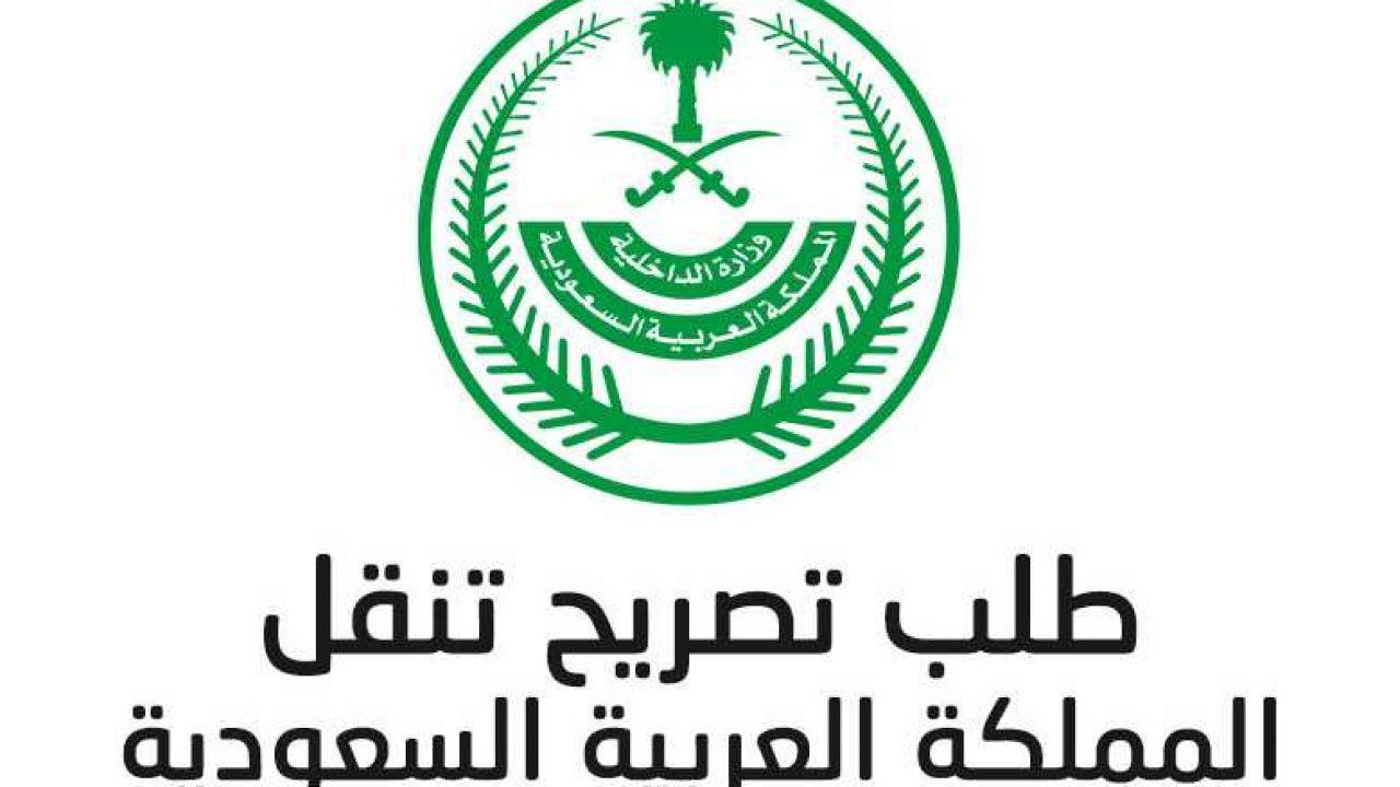 رابط الحصول على تصاريح التنقل بين المناطق السعودية أثناء حظر التجول