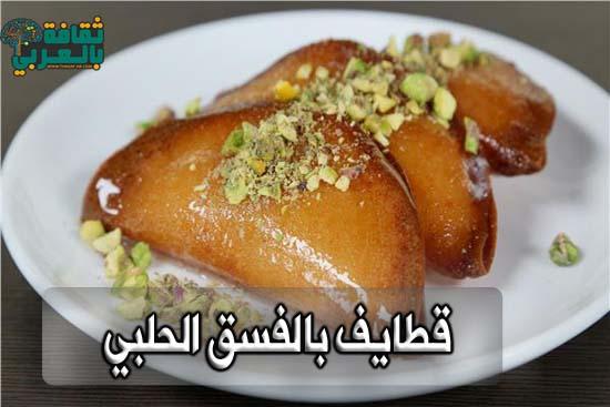 طريقة عمل القطايف الشامية