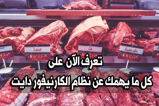 نظام الكارنيفور دايت نظام تناول الحوم والأطعمة خالية الكربوهيدرات عالية البروتين