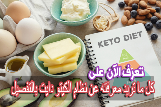 الكيتو دايت تعرف على نظام رجيم الكيتو وأهمية النظام الغذائي الكيتوني للصحة ولتخفيف الوزن