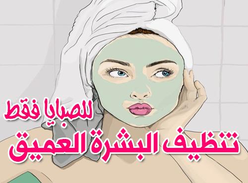 تنظيف البشرة العميق كل ما تحتاجين معرفته عن تنظيف البشرة العميق في المنزل