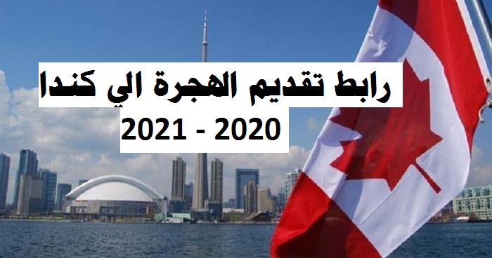 الهجرة السريعة إلى كندا 2021 شرح مفصل للخطوات بالكامل