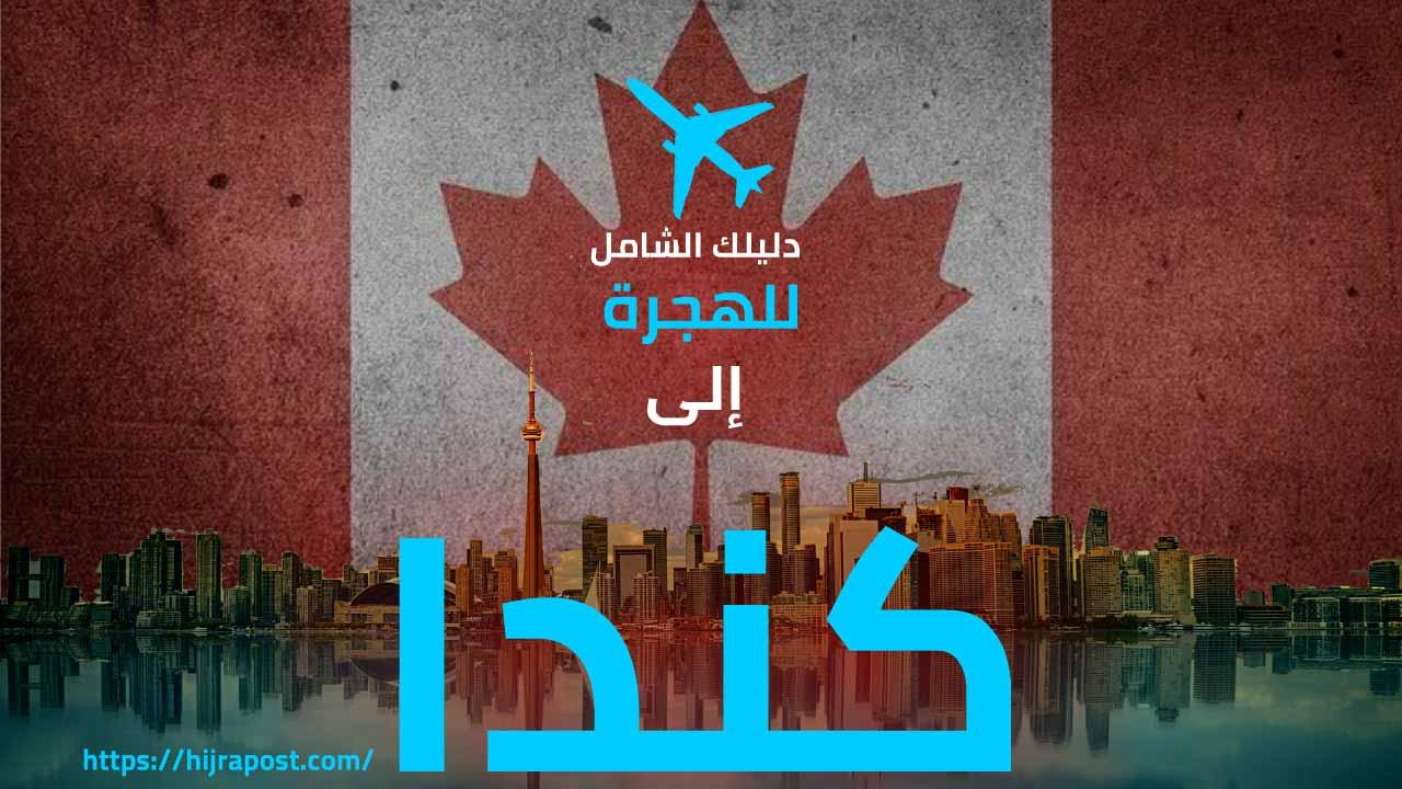 شروط الهجرة إلي كندا | الأوراق والمستندات المطلوبة للهجرة إلى كندا