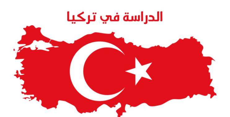 تعرف على مميزات الدراسة في تركيا