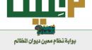 تسجيل الدخول و تقديم الدعاوي القضائية إلكترونيا