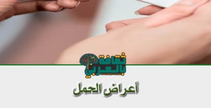 أعراض الحمل الشائعة في الأسبوع الأول والتي ينبغي أن تنتبهي إليها جيدا