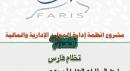 التسجيل في  نظام فارس الخدمة الذاتية 1440 استقبال طلبات النقل الجديدة عبر رابط نظام فارس الجديد