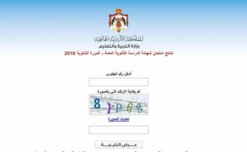 موعد نتائج التوجيهي 2019