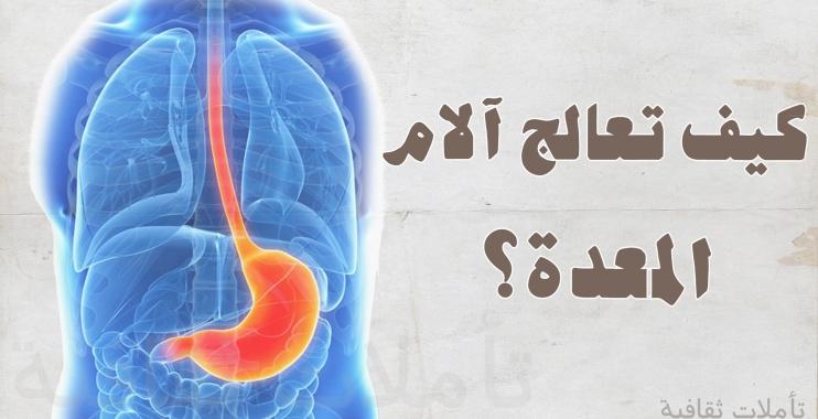 أعراض الآلام المعدة وعلاجها